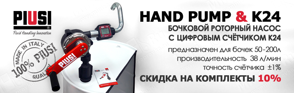 Piusi Hand Pump + K24 Meter